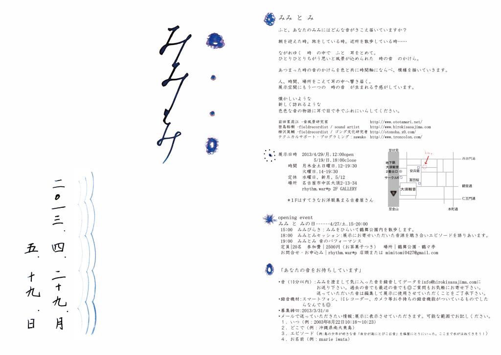 A5_mimitomi_ol_cs3
