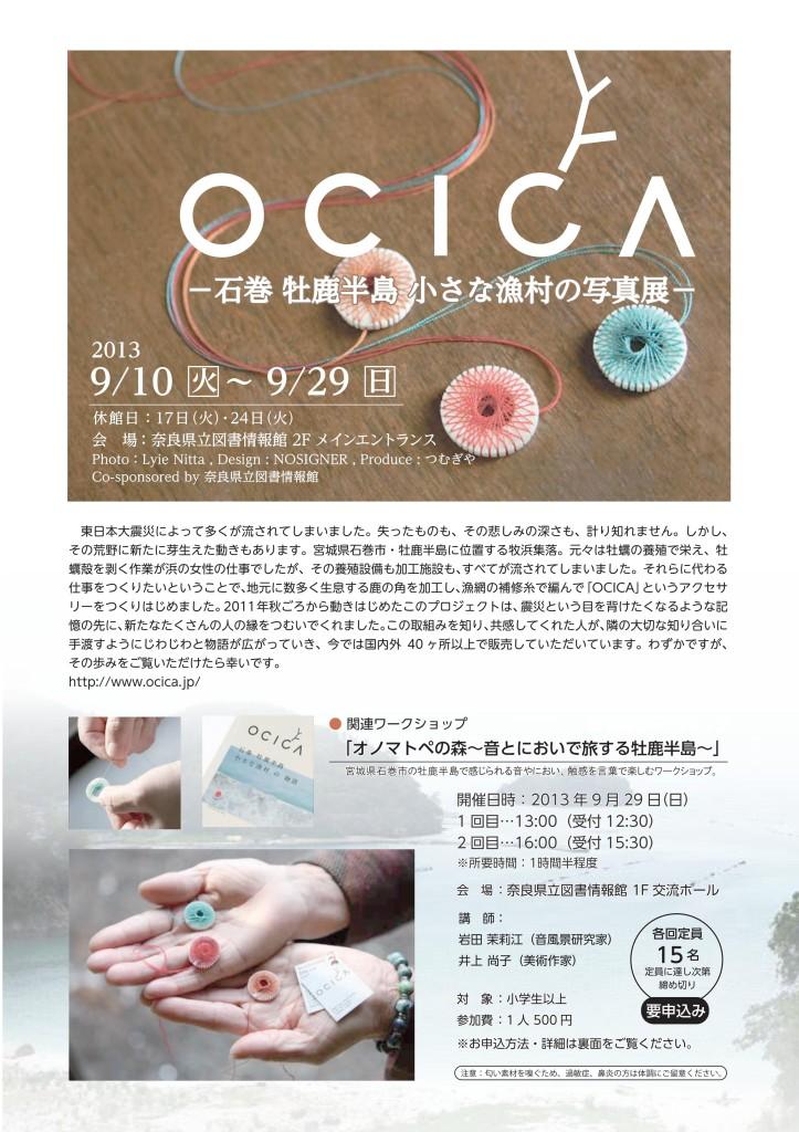 ocica_photo.01