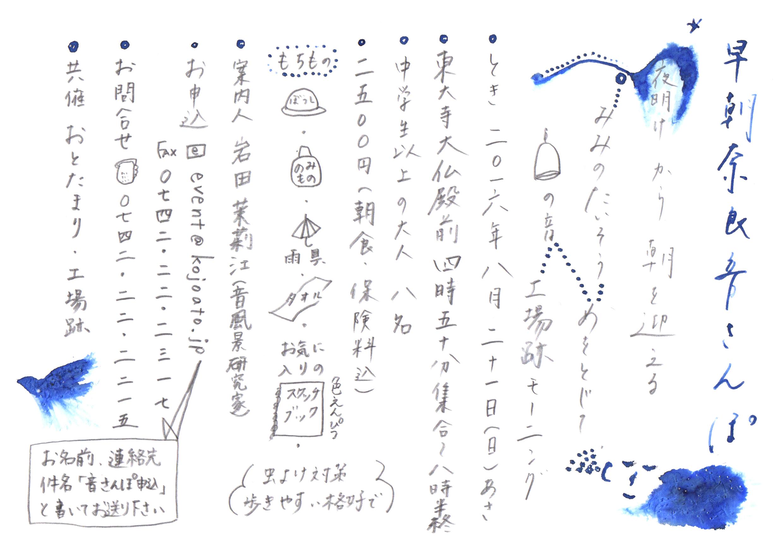 160821早朝奈良音さんぽ_2