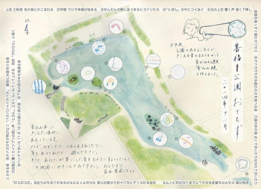 善福寺公園おとちずs