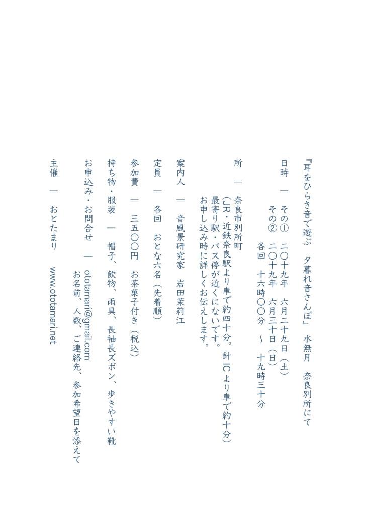 190528音散歩JPG作成用3_アートボード 1