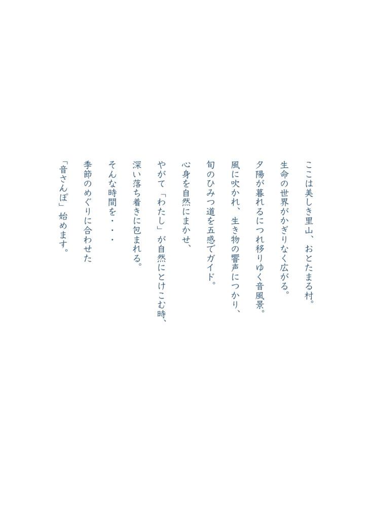 190528音散歩JPG作成2_アートボード 1